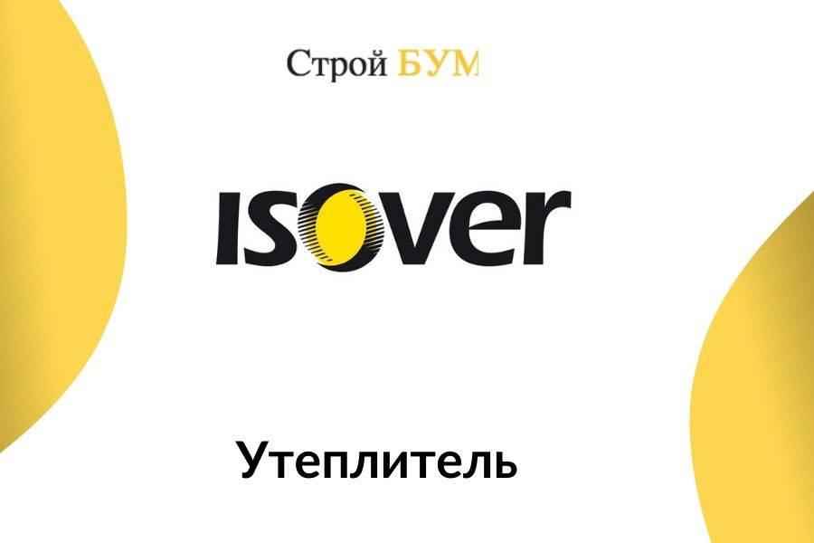 купить утеплитель Isover