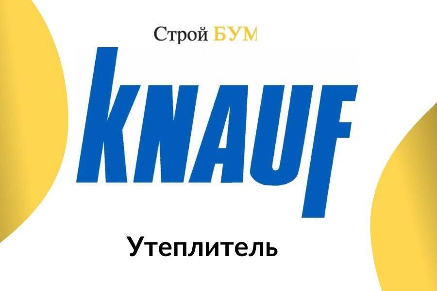 купить утеплитель Knauf