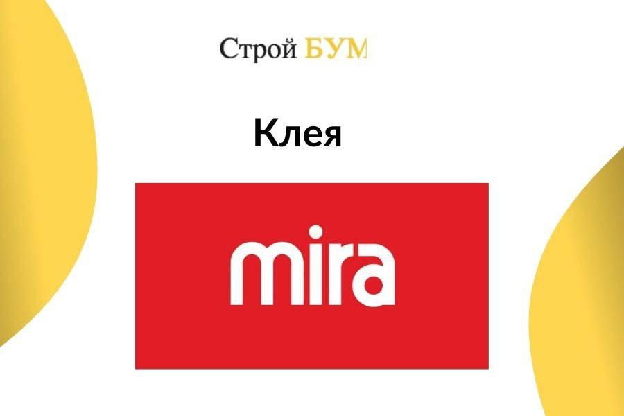 купить клей Mira