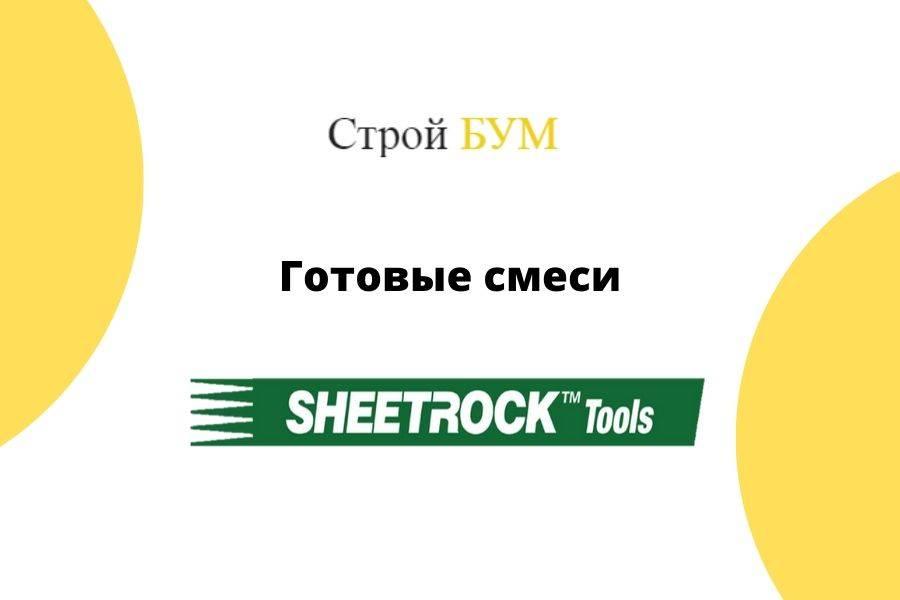 купить готовые смеси Sheetrock