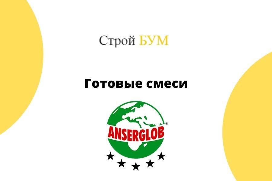купить готовые смеси Anserglob