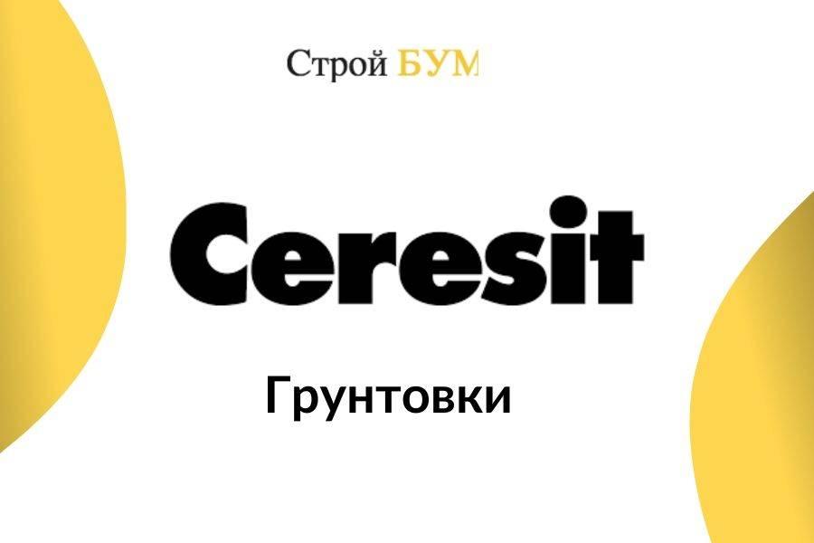 купить Грунтовку Ceresit