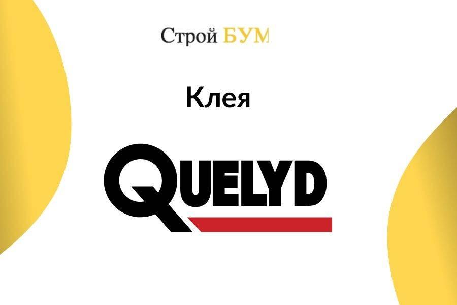 купить клей Quelyd