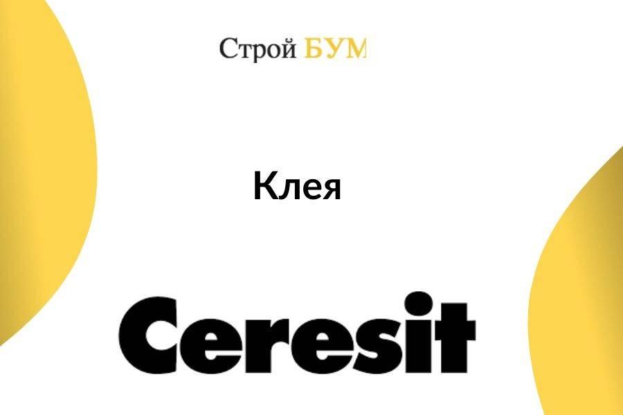 купить клей Ceresit