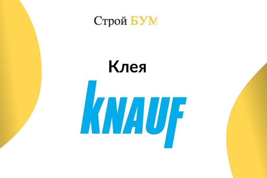 купить клей Knauf