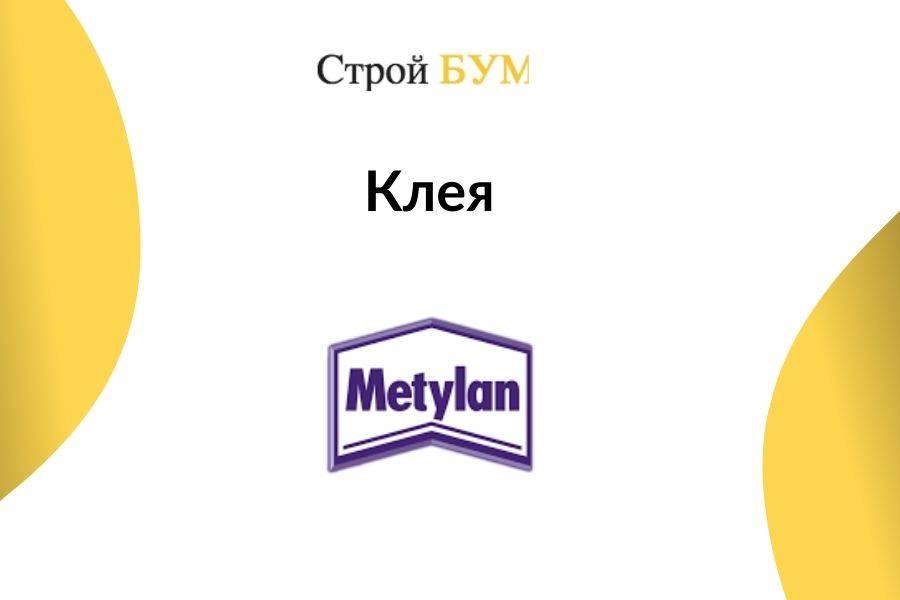 купить клей Metylan