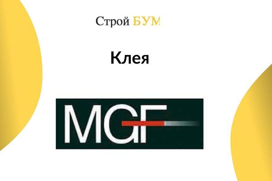 купить клей mgf