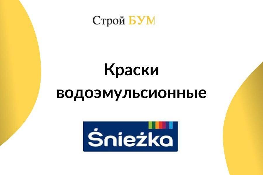 купить Краски водоэмульсионные Sniezka