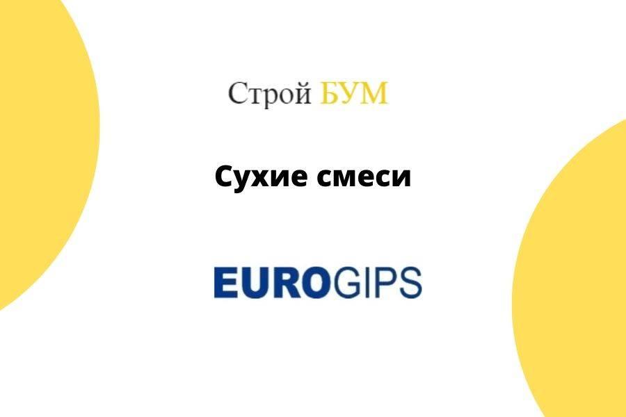 купить сухие смеси Eurogips