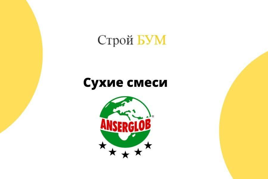 купить сухие смеси Аnserglob