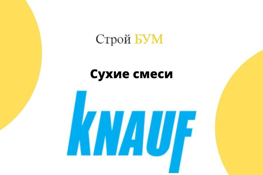 купить сухие смеси Knauf