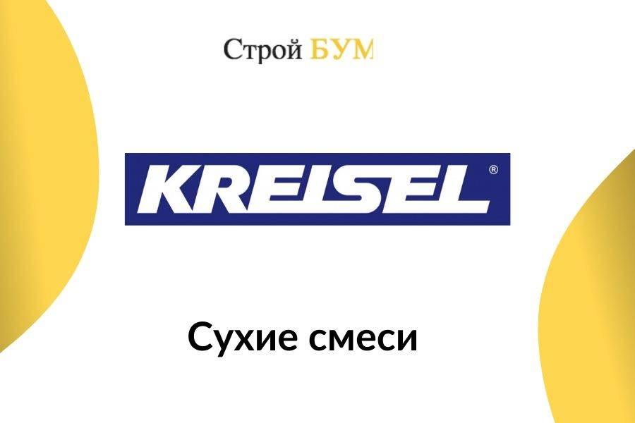 купить сухие смеси Kreisel