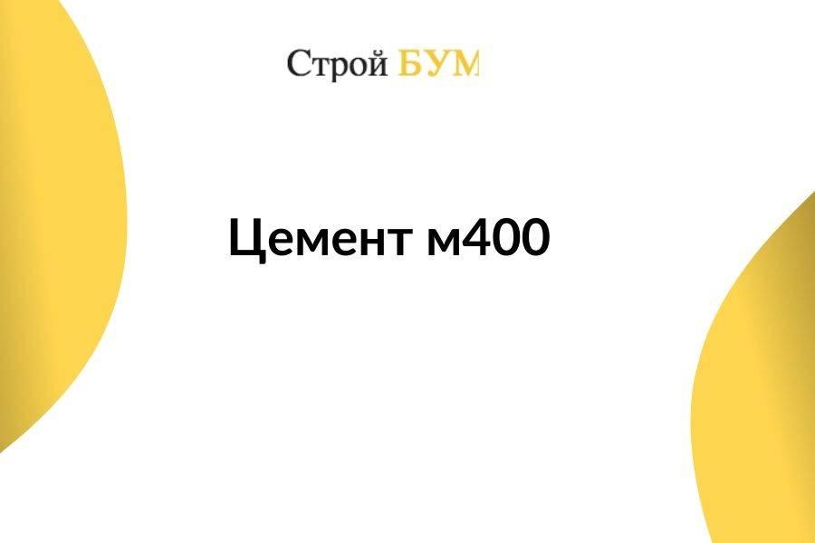 купить цемент м400